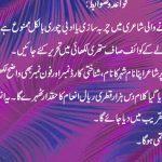 Urdu Poetry Images pictures free hd