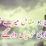 Urdu Poetry Images photo pics free hd