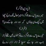 Urdu Poetry Images pictures photo downnload