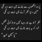 Urdu Poetry Images wallpaper for whatsapp