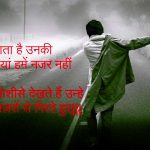 Sad Whatsapp DP Images With Hindi Quotes