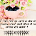 Beautiful Flower Good Morning Wishes Images Download