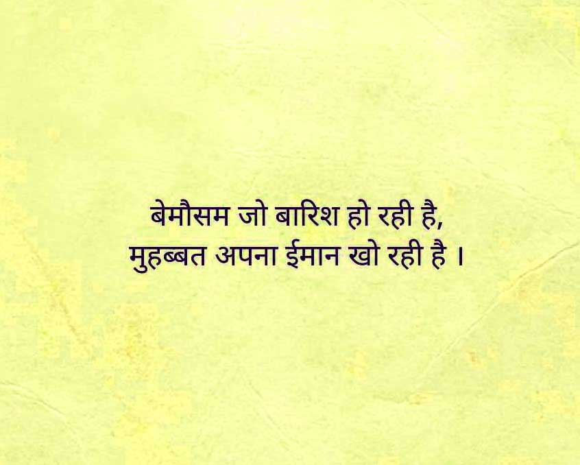 Beautiful Love Shayari Images Photo Free