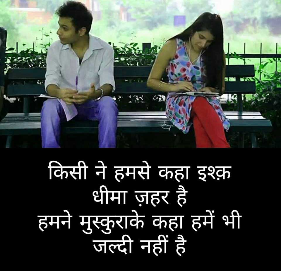 Beautiful Love Shayari Images Photo for Facebook