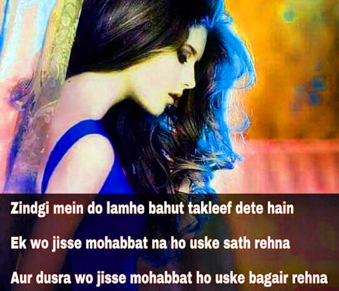 Beautiful Love Shayari Images Pics Download