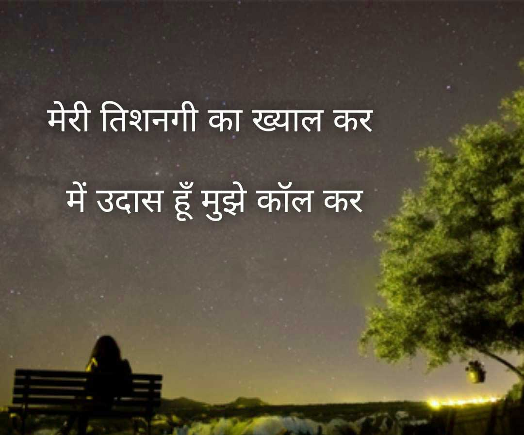 Beautiful Love Shayari Images Pics Free