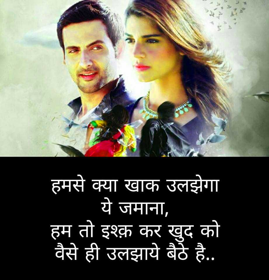 Beautiful Love Shayari Images Pics Free Download