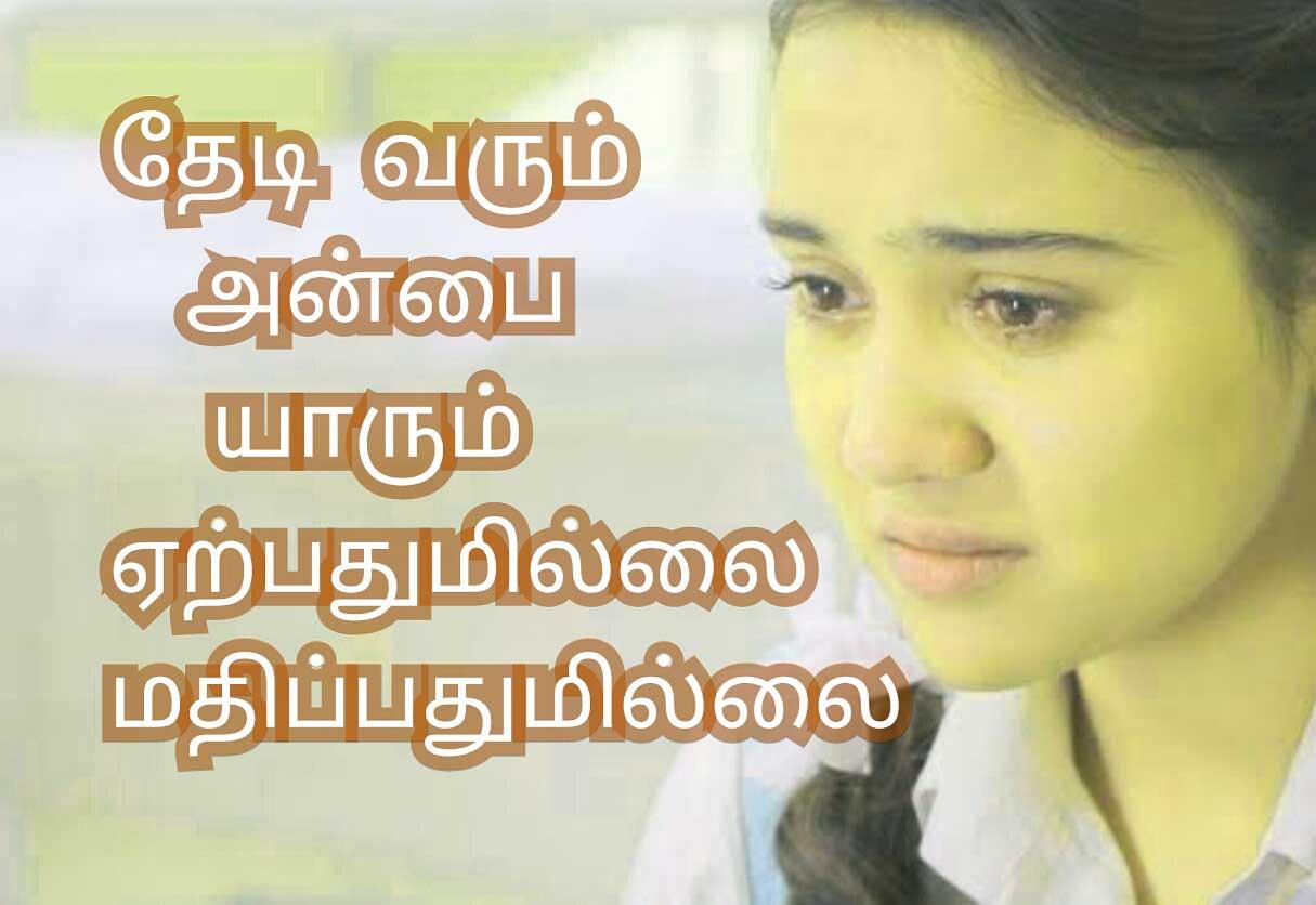 Beautiful Tamil Whatsapp Dp Download Pics