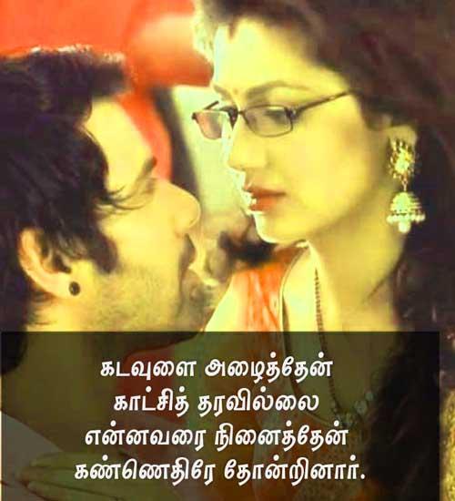 Beautiful Tamil Whatsapp Dp Download