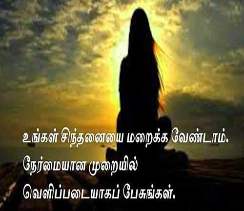 Beautiful Tamil Whatsapp Dp Images Pictures