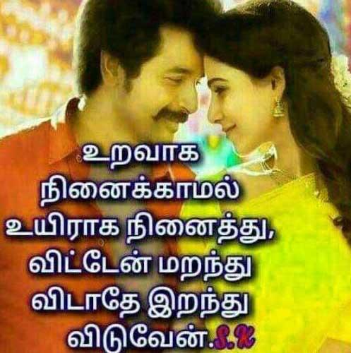 Beautiful Tamil Whatsapp Dp Photro