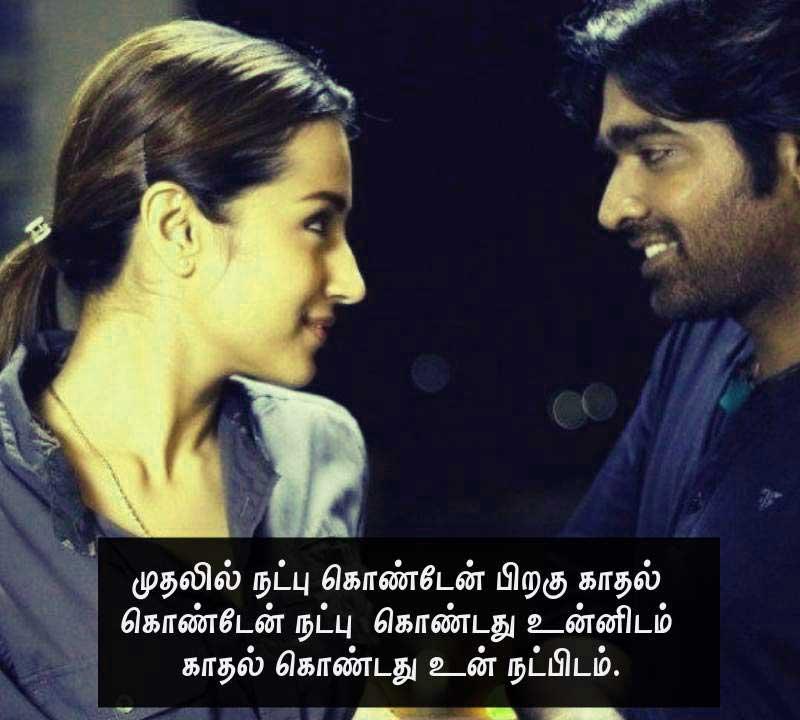 Beautiful Tamil Whatsapp Dp Pics Images