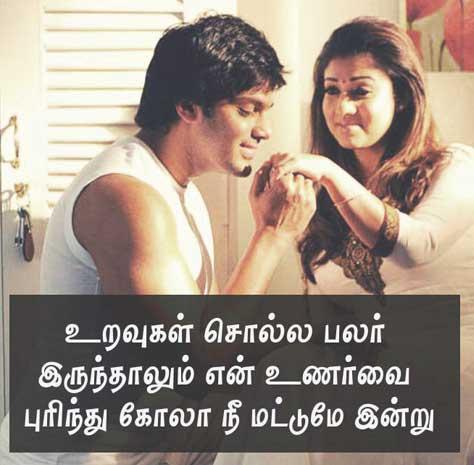 Beautiful Tamil Whatsapp Dp Pics
