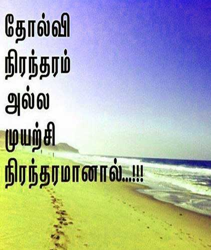 Beautiful Tamil Whatsapp Dp Pictures Images
