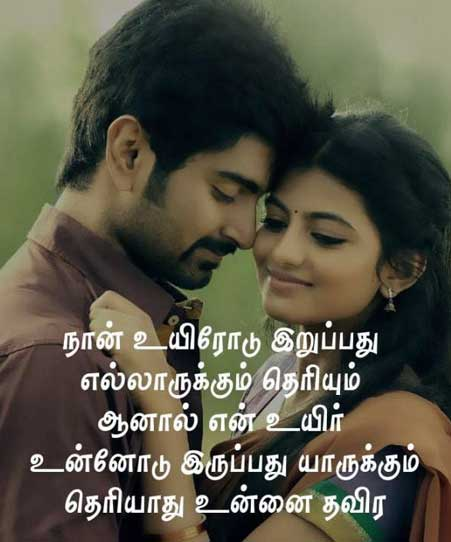 Beautiful Tamil Whatsapp Dp Pictures