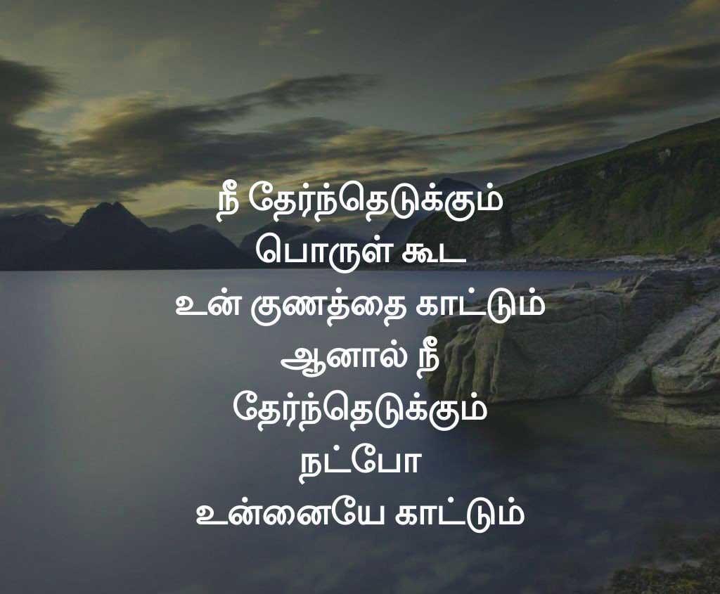 Beautiful Tamil Whatsapp Dp Wallpaper Pics