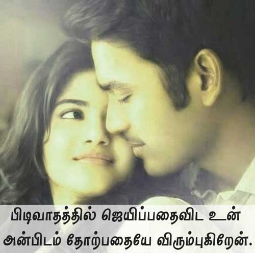 Beautiful Tamil Whatsapp Dp Wallpaper