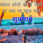 Best Free Hindi Quotes Good Morning Pics Images