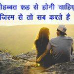 Best Free Romantic Love Shayari Images Download