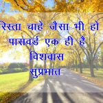 Best FreeHindi Quotes Good Morning Images Download