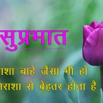 Best Full HD Hindi Quotes Good Morning Images Download