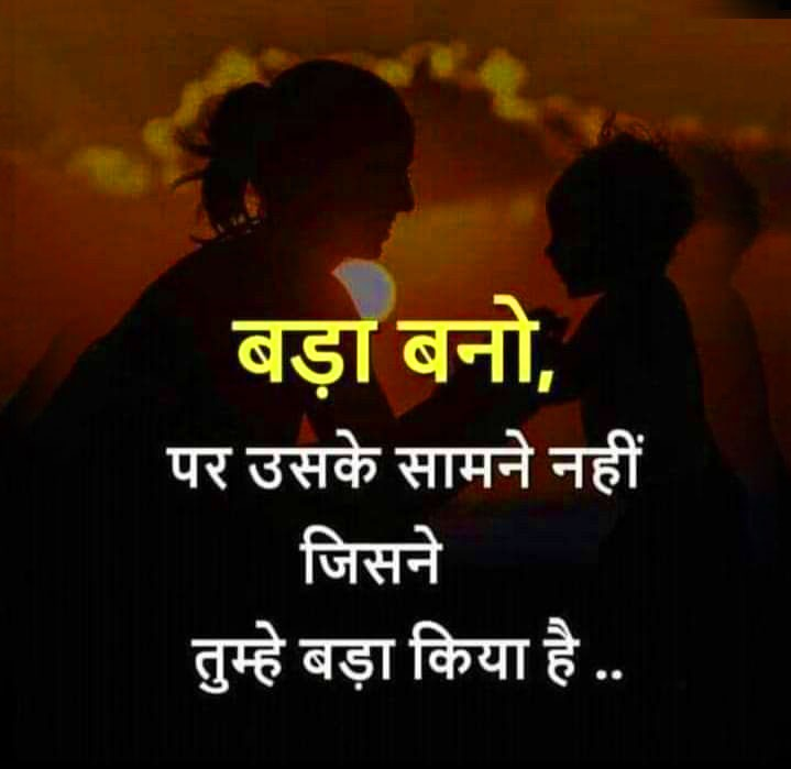 Best HD Whatsapp Hindi Motivational Quotes Images