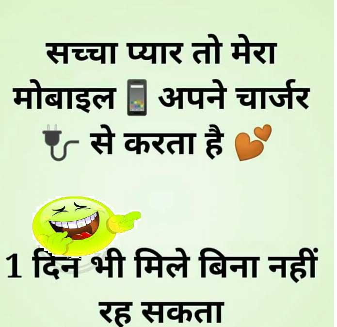 Best Hindi Funny Status Download Hd
