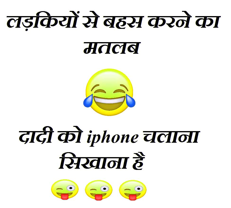 Best Hindi Funny Status Download