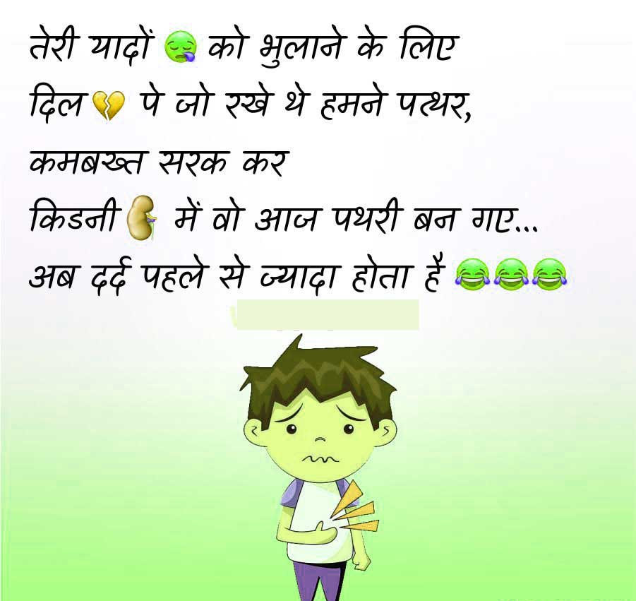 Best Hindi Funny Status Free Download