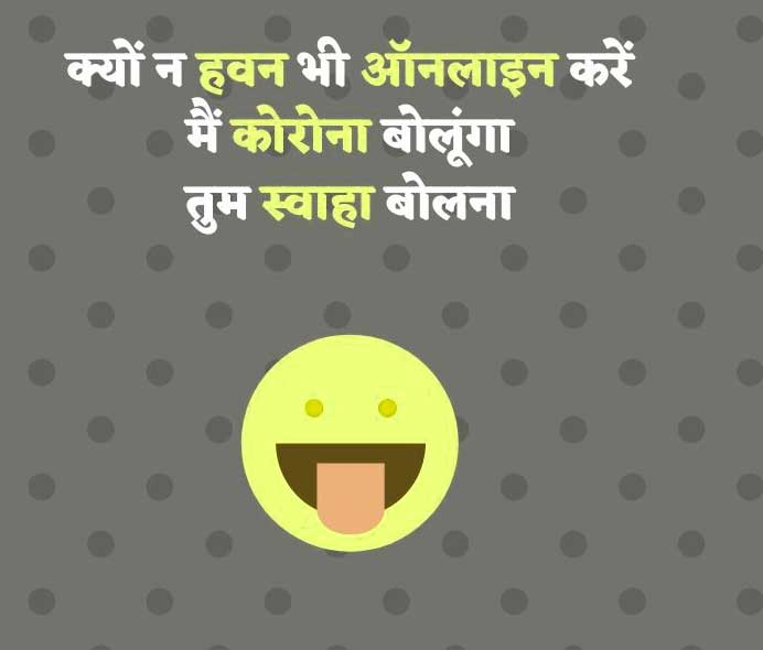 Best Hindi Funny Status Free Hd Images