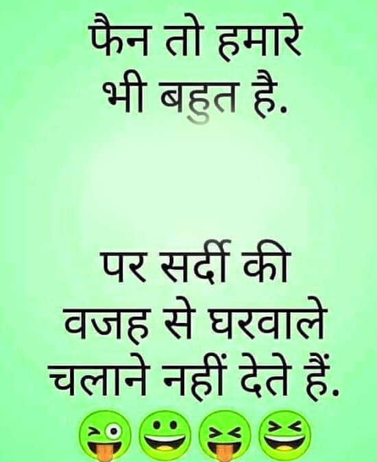 Best Hindi Funny Status Free Hd Photo