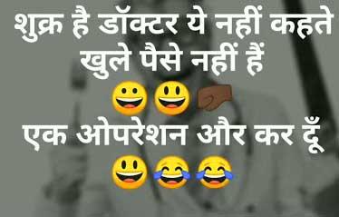 Best Hindi Funny Status Free Hd Pics