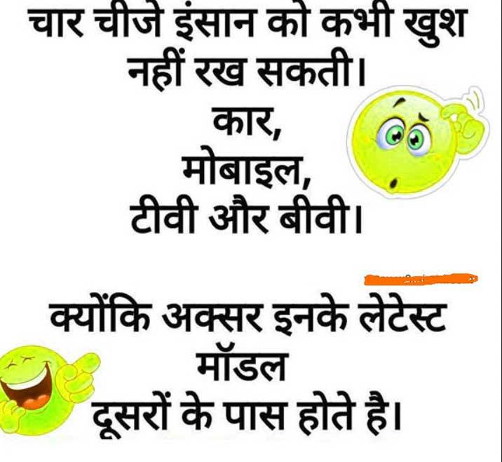 Best Hindi Funny Status Free Hd Wallpaper