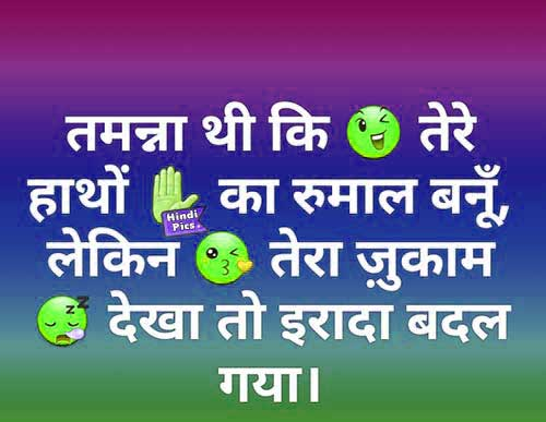 Best Hindi Funny Status Free Images