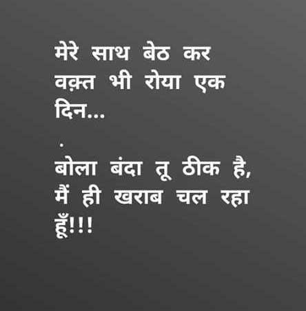 Best Hindi Funny Status Free Photo
