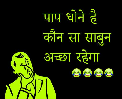 Best Hindi Funny Status Free Pictures