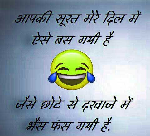 Best Hindi Funny Status Free Wallpaper