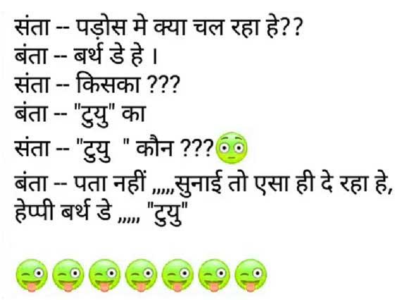 Best Hindi Funny Status Hd Free Photo