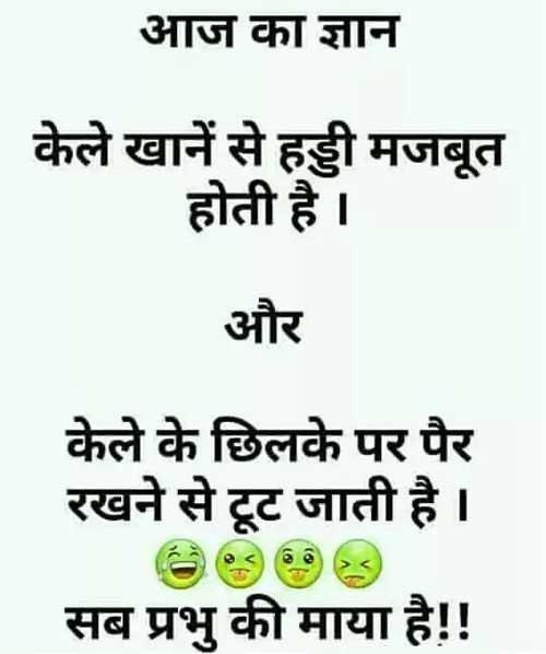 Best Hindi Funny Status Hd Free Pics