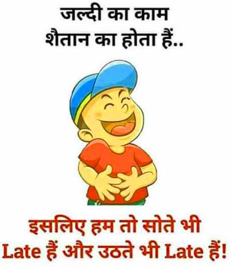 Best Hindi Funny Status Hd Images