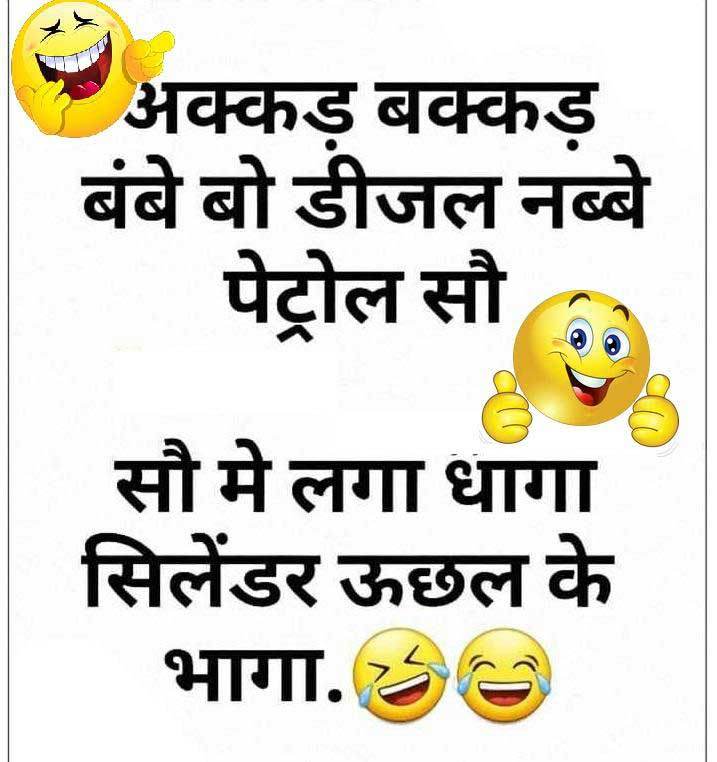 Best Hindi Funny Status Hd Wallpaper
