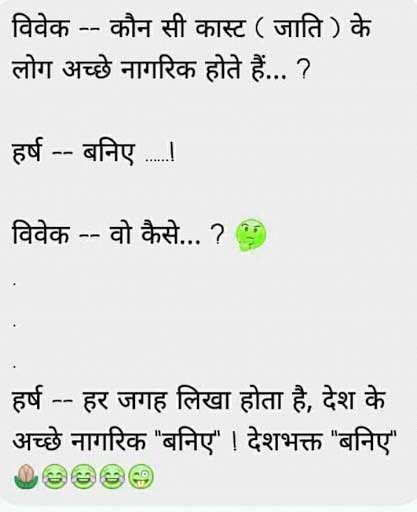 Best Hindi Funny Status Images Hd FRee