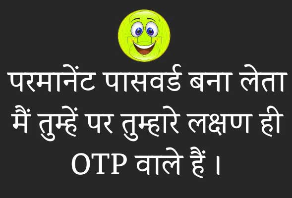 Best Hindi Funny Status Images