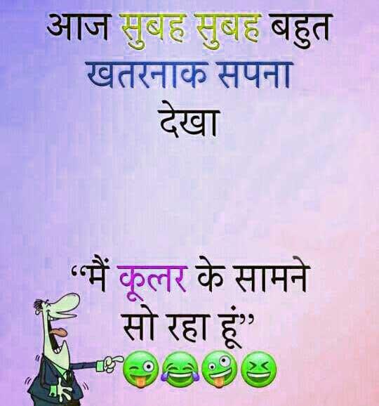 Best Hindi Funny Status Photo Free