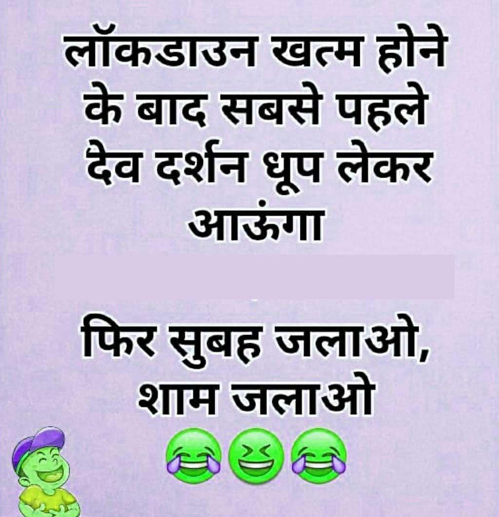 Best Hindi Funny Status Photo Hd Free