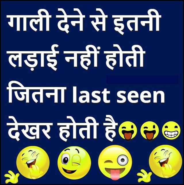 Best Hindi Funny Status Photo Hd