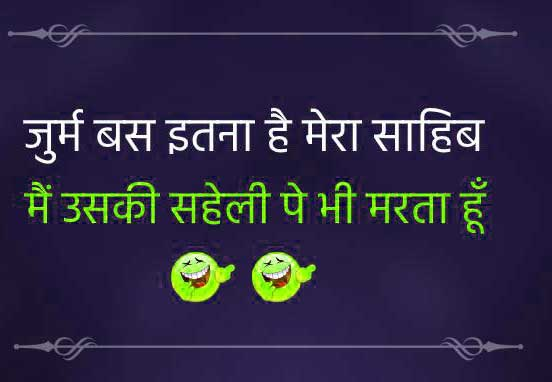 Best Hindi Funny Status Photo