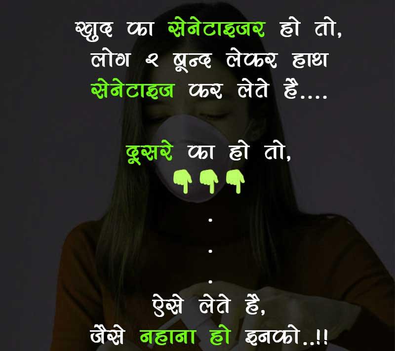 Best Hindi Funny Status Pics FRee