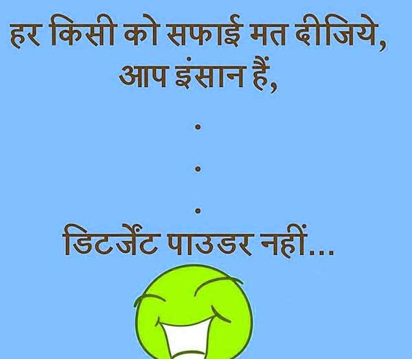 Best Hindi Funny Status Pics HD Images