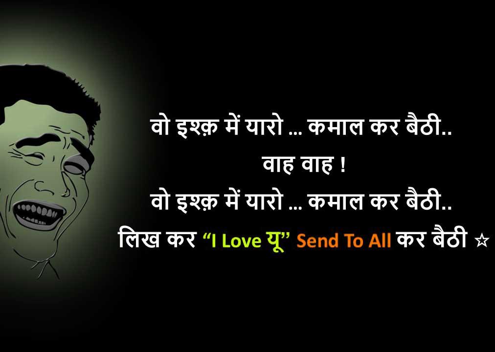 Best Hindi Funny Status Pics